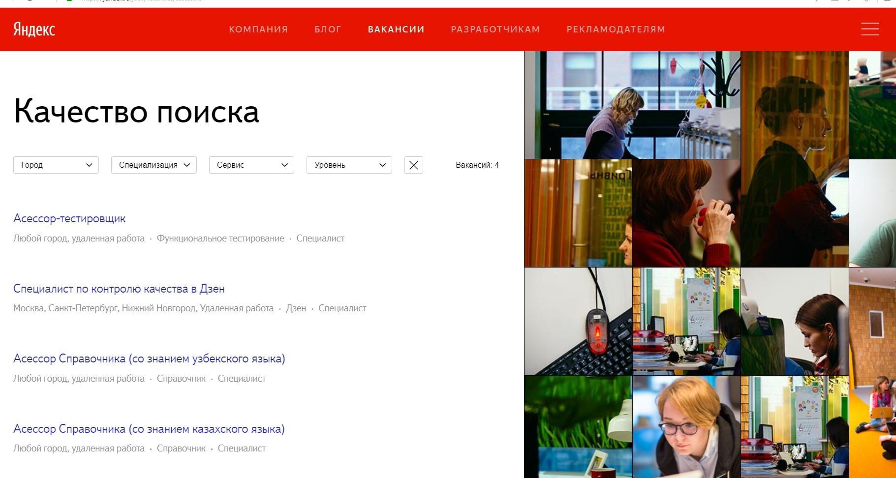 Удаленная работа в Яндекс